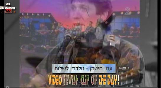 clip-shalom1-B