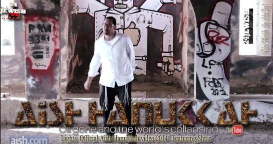 clip-AishHanukkah