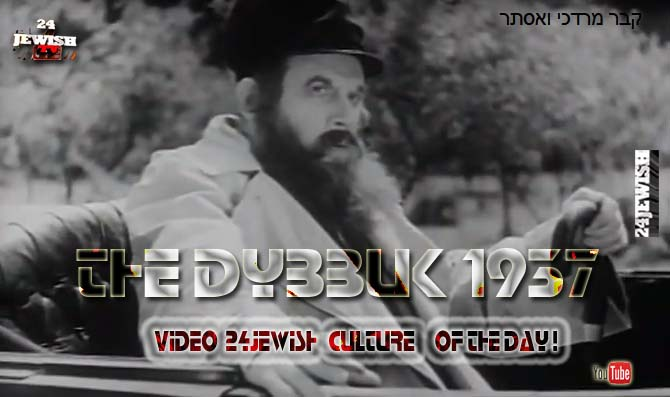 clip-The Dybbuk 1937