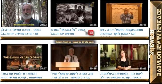 clip-Babylon Jewry Heritage