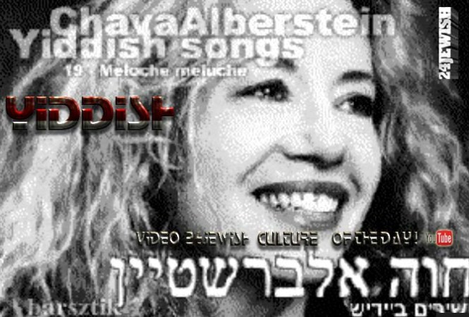 clip-YiddishChava Alberstein