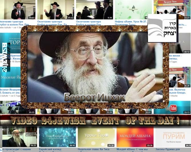 clip-Yitzhak Beerot
