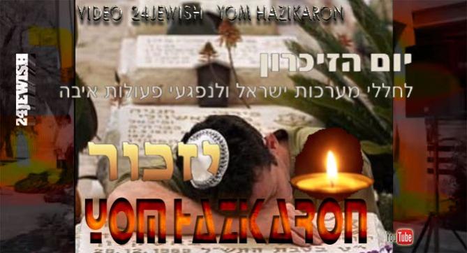 clip-yomhazikaron