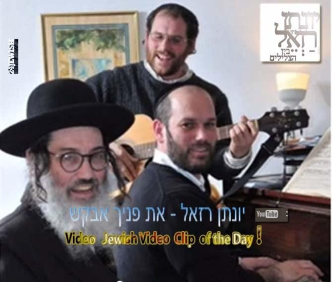 clip-Yonatan Razel