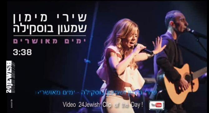 Shiri Maimon